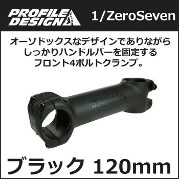 PROFILEDESIGN(プロファイルデザイン)1/ZeroSeven7°シュレッドレスステム(31.8)ブラックロゴ120mm(RS107071281-1)自転車ステム