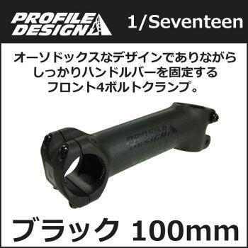 PROFILEDESIGN(プロファイルデザイン)1/Seventeen17°シュレッドレスステム(31.8)ブラックロゴ100mm(RS117171081-1)自転車ステム