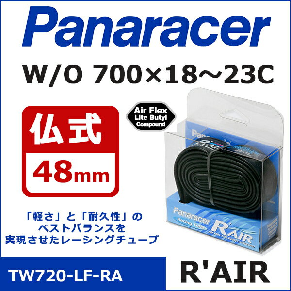 Panaracer(パナレーサー) R'AIR (Rエアー) TW720-LF-RA W/O 700×18〜23C [仏式48mm] 【80】自転車 チューブ