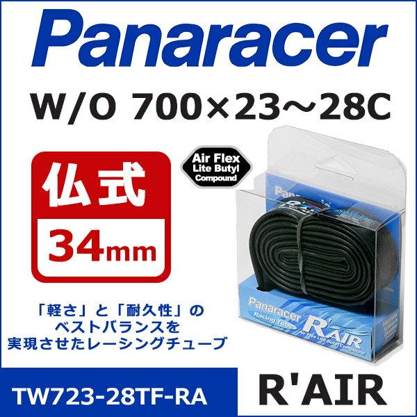 Panaracer(パナレーサー) R'AIR (Rエアー) TW723-28TF-RA W/O 700×23〜28C [仏式34mm(2ピースバルブ)] 自転車 チューブ