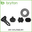 Bryton (ブライトン) スマートデュアルセンサー アクセサリー bebike 国内正規品