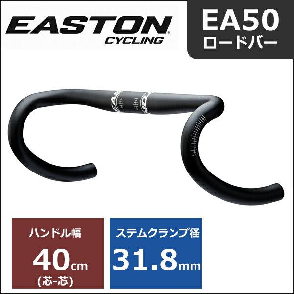 EASTON(イーストン) EA50 ロードバー 40 φ31.8 自転車 ハンドル ドロップハンドル