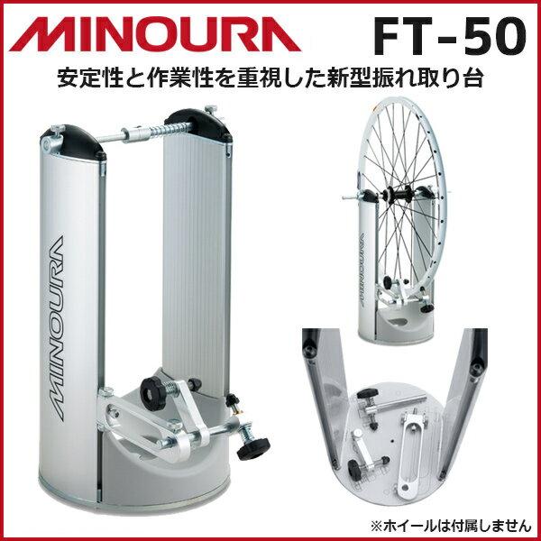 MINOURA(ミノウラ) FT-50 振れ取り台 リム振れ取り台 [メンテナンス]