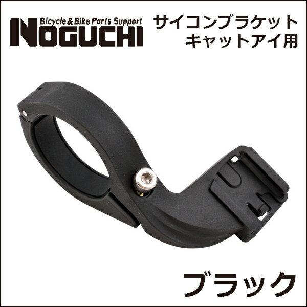 NOGUCHI サイコンブラケット キャットアイ用 ブラック 自転車 サイクルコンピューター(オプション)