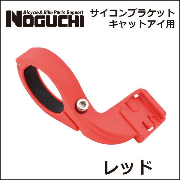 NOGUCHI サイコンブラケット キャットアイ用 レッド 自転車 サイクルコンピューター(オプション)