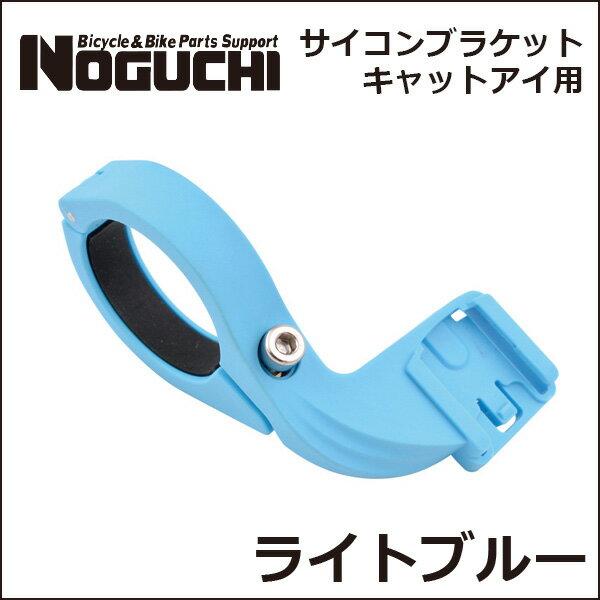 NOGUCHI サイコンブラケット キャットアイ用 ライトブルー 自転車 サイクルコンピューター(オプション)