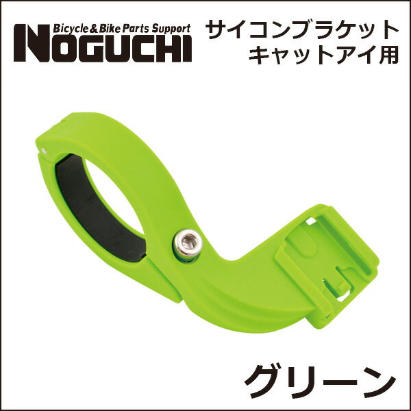 NOGUCHI サイコンブラケット キャットアイ用 グリーン 自転車 サイクルコンピューター(オプション)