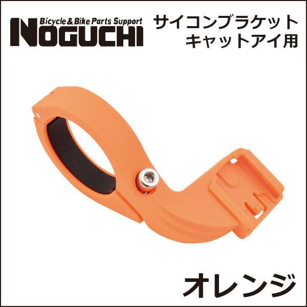 NOGUCHI サイコンブラケット キャットアイ用 オレンジ 自転車 サイクルコンピューター(オプション)