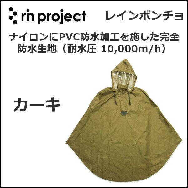 rin project(リンプロジェクト) 2093 レインポンチョ カーキ 自転車 レインウエア