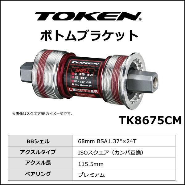 TOKEN TK8675CM ISO/カンパ BB 68-115.5 クロモリ軸 自転車 ボトムブラケット(スクエア)