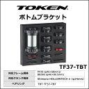 TOKEN TF37-TBT PF30/BB386 シマノ/スラムGXP/30mm軸用 自転車 ボトムブラケット(圧入式)
