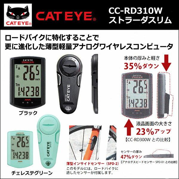 CATEYE(キャットアイ) CC-RD310W ストラーダスリム サイクルコンピューター 自転車 スピードメーター (CC-RD310) bebike