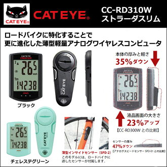 CATEYE(猫眼睛)CC-RD310Wストラーダスリムサイクルコンピューター(CC-RD310)(bebike)