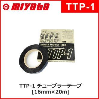 MIYATA(miyata)TTP-1 chuburarimutepu 16mm*20m(供chubura使用的轮胎粘皮膏)宫田工业chuburatepu自行车pisutobaikurodo bebike