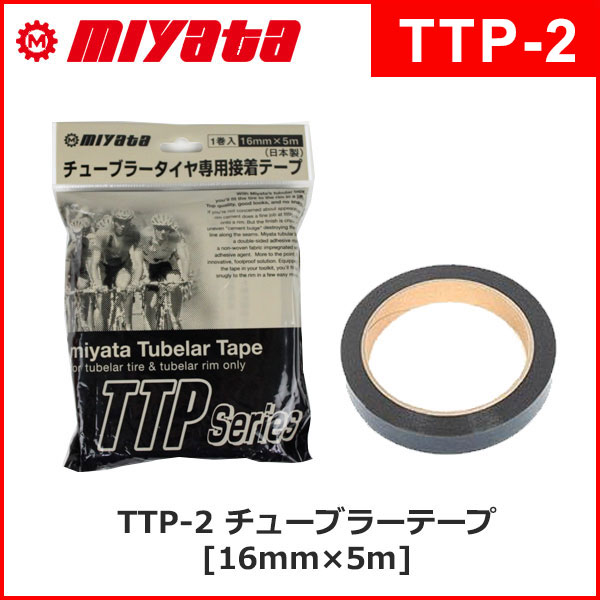 MIYATA (ミヤタ) TTP-2 チューブラーテープ [16mm×5m] (チューブラー用タイヤ接着テープ) 宮田工業 自転車(4950772609184) ロード bebike