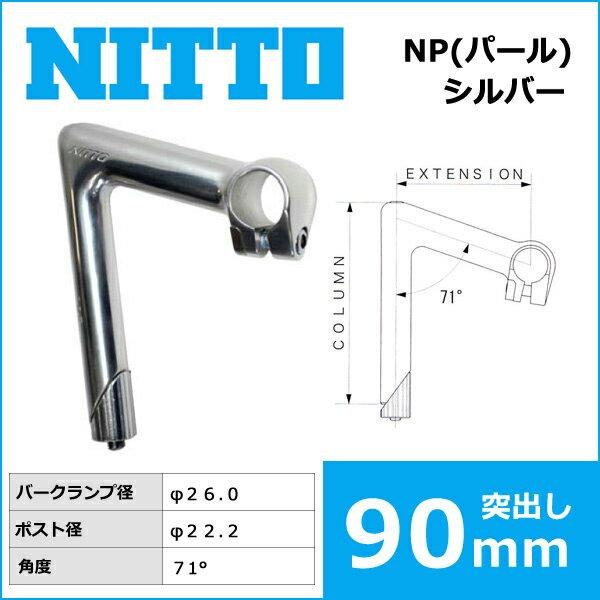 NITTO(日東) NP(パール) ハンドルステム (26.0) 90mm 自転車 ステム クィルステム