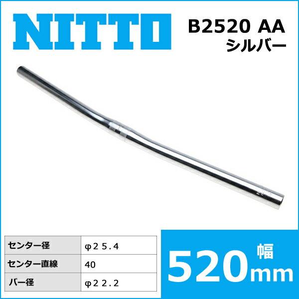 NITTO(日東) B2520 AA ハンドルバー (25.4) シルバー 520mm 自転車 ハンドル フラットバー