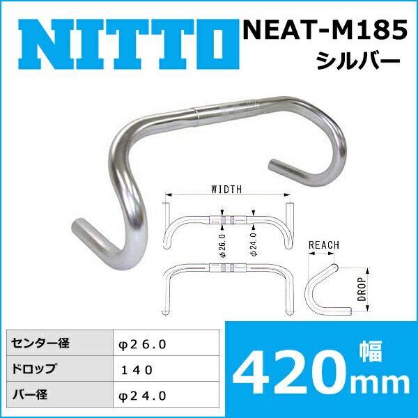 NITTO(日東) NEAT-M185 ハンドルバー (26.0) シルバー 420mm 自転車 ハンドル ドロップハンドル