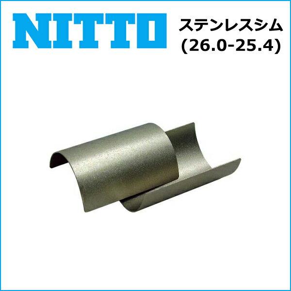 NITTO(日東) ステンレスシム (26.0-25.4) 自転車 シム