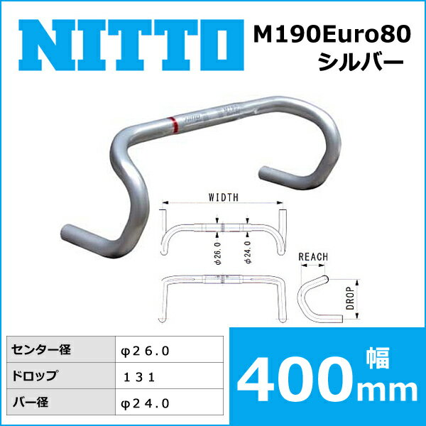 NITTO(日東) NEAT-M190 Euro80 ハンドルバー (26.0) シルバー 400mm 自転車 ハンドル ドロップハンドル