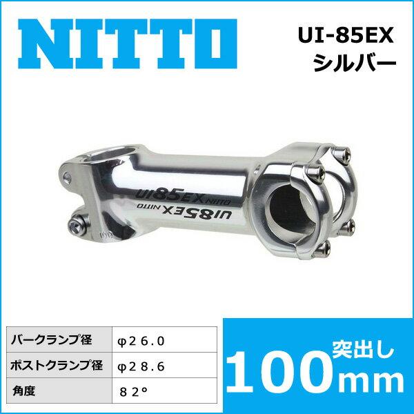 NITTO(日東) UI-85EX シュレッドレスステム (82゜) シルバー 100mm 自転車 ステム シュレッドレス