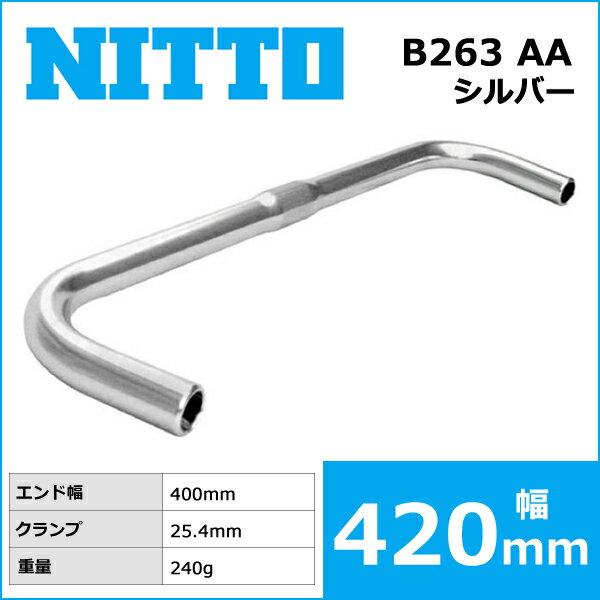 NITTO(日東) B263 AA ハンドルバー (25.4) シルバー 420mm 自転車 ハンドル フラットバー