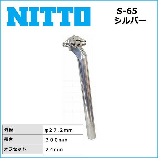 NITTO(日東) S-65 シートポスト シルバー 27.2x300mm 自転車 シートポスト