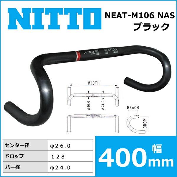 NITTO(日東) NEAT-M106 NAS ハンドルバー (26.0) ブラック 400mm 自転車 ハンドル ドロップハンドル