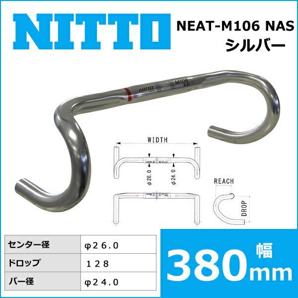 NITTO(日東) NEAT-M106 NAS ハンドルバー (26.0) シルバー 380mm 自転車 ハンドル ドロップハンドル