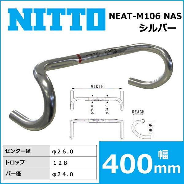 NITTO(日東) NEAT-M106 NAS ハンドルバー (26.0) シルバー 400mm 自転車 ハンドル ドロップハンドル
