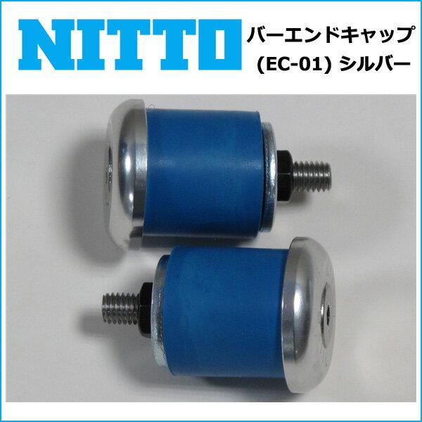 NITTO(日東) バーエンドキャップ (EC-01) シルバー (24mm/20mm) 自転車 バーエンドキャップ