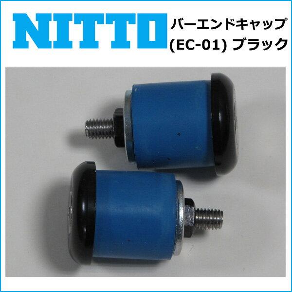 NITTO(日東) バーエンドキャップ (EC-01) カラー ブラック (24mm/20mm) 自転車 バーエンドキャップ