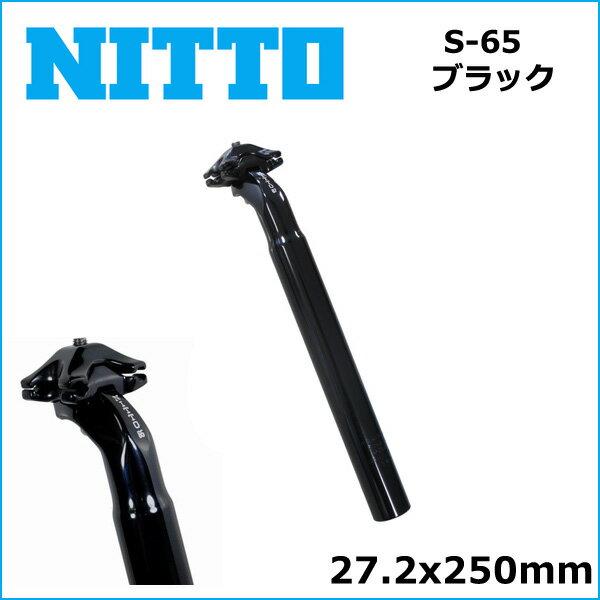 NITTO(日東) S-65 シートポスト ブラック (27.2x250mm) 自転車 シートポスト