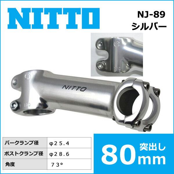 NITTO(日東) NJ-89(ガールズケイリン) ハンドルステム(NJS)(73゜) 80mm 自転車 ステム