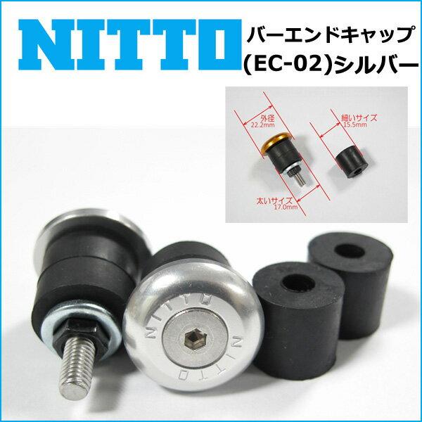 NITTO(日東) バーエンドキャップ (EC-02) シルバー (22.2mm/17.0mm-15.5mm) 自転車 バーエンドキャップ