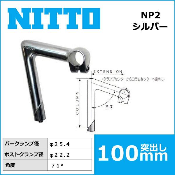 NITTO(日東) NP2(パール2) ハンドルステム (NJS) (25.4) 100mm 自転車 ステム