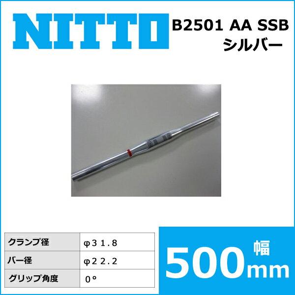 NITTO(日東) B2501 AA SSB ハンドルバー (31.8) シルバー 500mm 自転車 ハンドル フラットバー