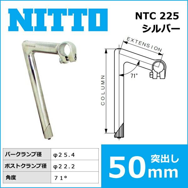 NITTO(日東) NTC 225 ハンドルステム (25.4) 50mm 自転車 ステム クィルステム