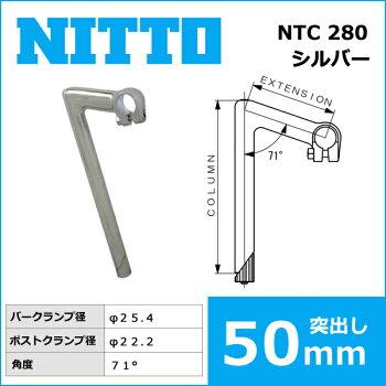 NITTO(日東)NTC280ハンドルステム(25.4)50mm自転車ステムクィルステム