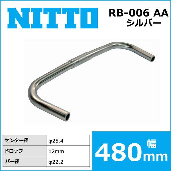 NITTO(日東) RB-006 AA ハンドルバー(25.4x480mm) シルバー 480mm 自転車 ハンドル ブルホーン