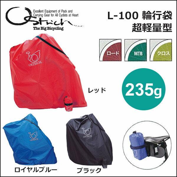 オーストリッチ L-100 輪行袋超軽量型 自転車 ロード 輪行 輪行袋 bebike