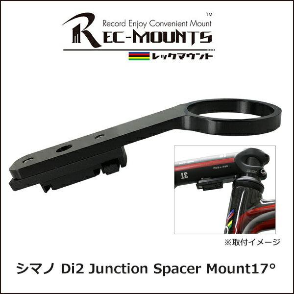 レックマウント シマノ Di2 Junction Spacer Mount17° 自転車 サイクルコンピューター(オプション)