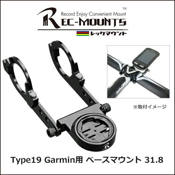 レックマウント Type19 Garmin用 ベースマウント 31.8 自転車 サイクルコンピューター(オプション)