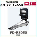 シマノ(shimano) ULTEGRA(アルテグラ)FD-R8050 直付 2X11S (IFDR8050F) アルテグラ ULTEGRA Di2 R8050...