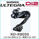 シマノ(shimano) ULTEGRA(アルテグラ)RD-R8050 11S SS 対応CS ロー側最大25-30T ・トップ14Tギアに対応しています (I...