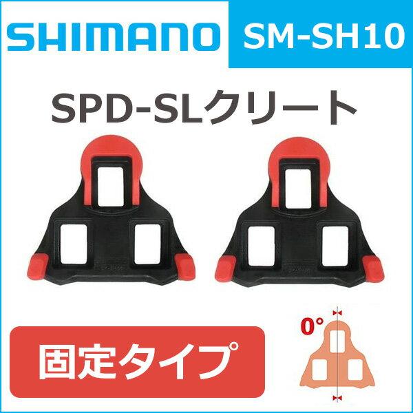 SM-SH10 クリートセット SPD-SL用 (固定モード/左右ペア/オプション/M5×8mm)(Y42U98020) シマノ 自転車 bebike