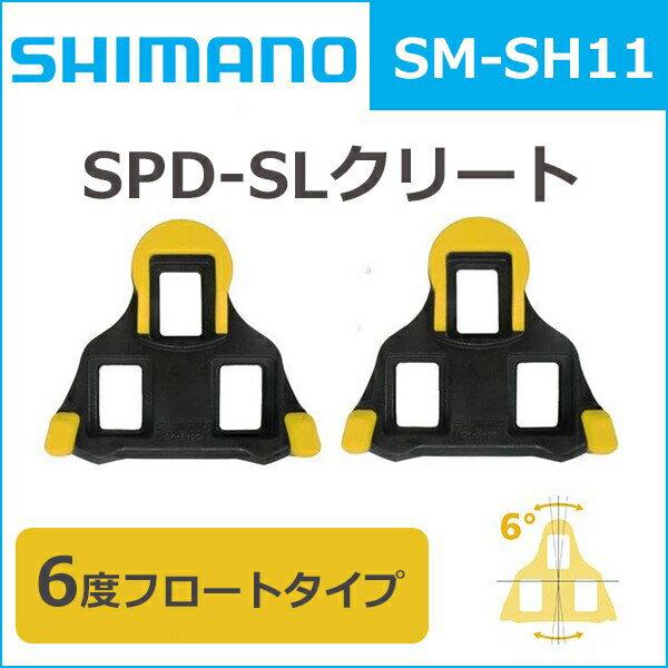 SM-SH11 クリートセット SPD-SL用 (セルフアライ二ングモード/左右ペア/M5×8mm)(Y42U98010) シマノ 自転車 【80】 bebike