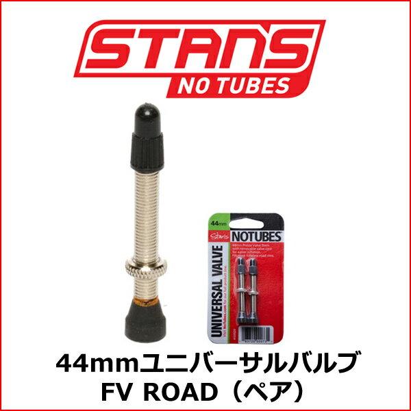 Stan's NoTubes 44mm Univ Tubeless Road Valve FV(Pair) 自転車 バルブ