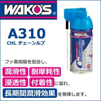 WAKO'S(ワコーズ)