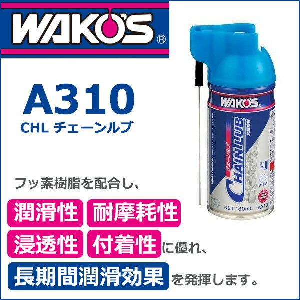 WAKO'S(ワコーズ) CHL チェーンルブ A310 【80】 4938473013103 ルブリカント WAKO'S 和光ケミカル bebike